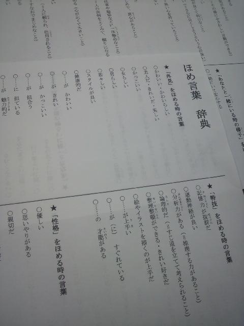 国語講師の学習ブログ ~札幌発!こくごの教室-2011012517280000.jpg